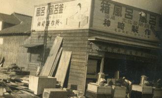昭和24年ごろの外観